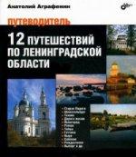 12 путешествий по Ленинградской области Путевод