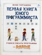 Первая книга юного програм.Уч.пис.прогр.на Scratch
