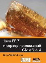 Java EE 7 и сервер приложений GlassFish 4