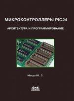 Микроконтроллеры PIC24. Архитектура и программирование. Руководство