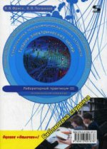 Теория электрических цепей, схемотехника телекоммуникационных устройств, радиоприемные устройства си