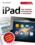 iPad как замена компьютеру и ноутбуку