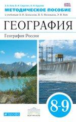 География России 8-9кл [Метод. пос.] Вертикаль