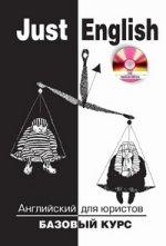 Английский для юристов: базовый курс