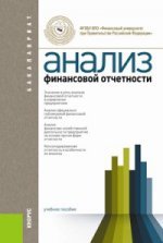 Анализ финансовой отчетности (для бакалавров)