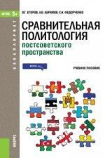 Сравнительная политология постсоветского пространства. Учебное пособие для бакалавров