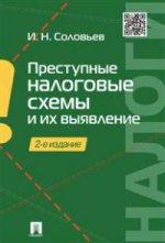 Преступные налоговые схемы и их выявление. Учебное пособие