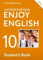 Enjoy English/Английский с удовольствием. 10 класс учебник