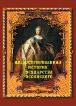 Наталья Владимировна Сухарева. Иллюстрированная история государства российского