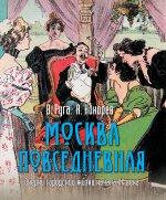 Москва повседневная. Очерки городской жизни начала XX века