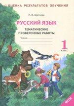 Щеглова Русский язык 2 класс.Что я знаю. Что я умею.Тетрадь проверочных работ. Часть 2 ФГОС (Дом Федорова)