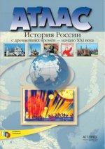 Атлас 10-11кл История России с др.вр. до нач. XXIв