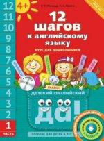 12 шагов к английскому языку. Часть 1. Пособие для детей 4 лет. Английский язык. ФГОС ДО