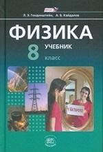 Физика. 8 класс. ФГОС