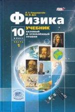 Физика 10кл [Учебник] баз. и угл. ур. в 3ч. ФП