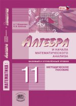 Алгебра и нач. мат. ан. 11кл [Метод. пос. д/уч.]
