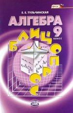 Алгебра 9кл [Блиц-опрос] Тульчинская