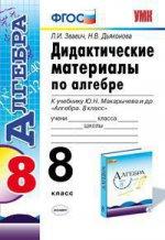 **УМК Алгебра 8кл Макарычев [Дидактич. мат.]