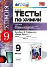 УМК Химия 9кл Габриелян [Тесты Неметаллы] Нов.уч
