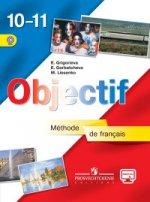 Франц. язык 10-11кл [Учебник] ФП