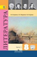 Литература. 8 класс. Учебник. С online приложением. В 2-х частях. Часть 1. ФГОС