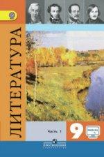 Литература. 9 класс. Учебник. Часть 1. С online приложением. ФГОС
