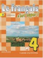 Le francais 4: C`est super! Cahier d`activites / Французский язык. 4 класс. Рабочая тетрадь