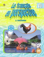 Французский язык 6кл [Учебник] углубл