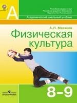 Физическая культура. Учебник. 8-9 классы. ФГОС