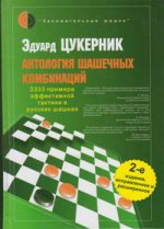 Антология шашечных комбинаций. 3333 примера тактик
