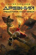 Древний Предыстория кн1
