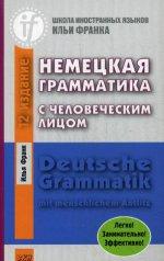 Немецкая грамматика с человеческим лицом. 11-е