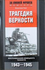 Трагедия верности. Воспоминания немецкого танкиста