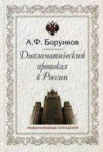 Борунков Анатолий Филиппович. Дипломатический протокол в России 150x220