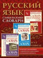 Русский язык. Самые важные словари (комплект из 3 книг)
