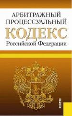 Арбитражный процессуальный кодекс Российской Федерации. По состоянию на 10. 10. 2015 года