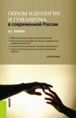 Образы идеологии и гуманизма в современной России. Монография