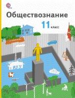 А. В. Воронцов. Обществознание. 11 класс. Базовый уровень. Учебник
