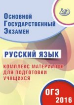 ОГЭ 2016. Русский язык. Комплекс материалов для подготовки учащихся (совместно с ФИПИ)