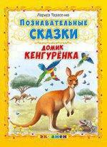 Познавательные сказки: Домик кенгуренка