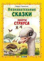 Познавательные сказки: Заботы страуса