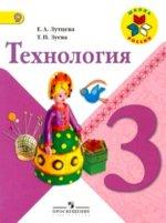 Технология 3кл [Учебник] ФГОС ФП