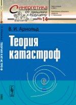 А. П. Архипов. Теория катастроф