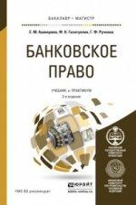 Банковское право. Учебник и практикум