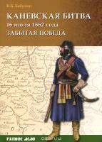 Бабулин Игорь Борисович. Каневская битва 16 июля 1662 г. Забытая победа 143x200