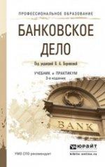 Банковское дело. Учебник и практикум