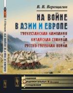 На войне в Азии и Европе. Туркестанская кампания, китайская граница, русско-турецкая война
