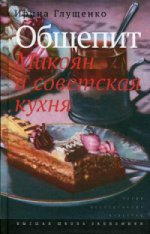 Общепит.Микоян и советская кухня