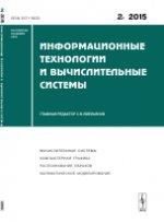 Информационные технологии и вычислительные системы: Вычислительные системы. Компьютерная графика. Распознавание образов. Математическое моделирование