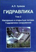 Гидравлика. Учебник. В 2 томах. Том 2. Напорные и открытые потоки. Гидравлика сооружений